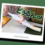 sushi-bazooka.png